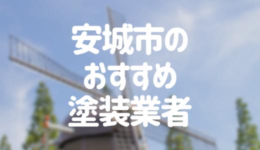 愛知県安城市の「外壁塗装・屋根塗装」おすすめ業者を一覧で紹介!