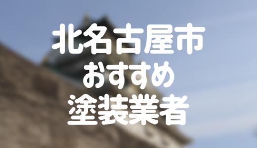 愛知県北名古屋市の「外壁塗装・屋根塗装」おすすめ業者を一覧で紹介!