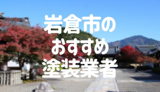 愛知県岩倉市の「外壁塗装・屋根塗装」おすすめ業者を一覧で紹介!