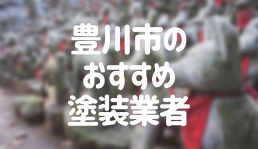 愛知県豊川市の「外壁塗装・屋根塗装」おすすめ業者を一覧で紹介!