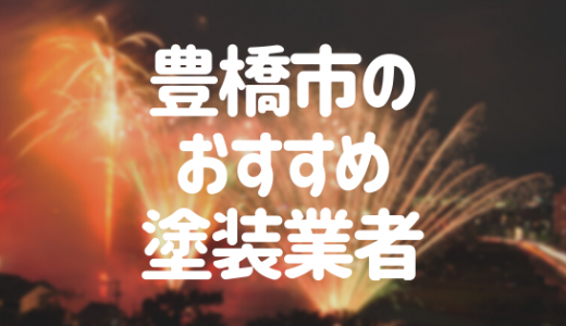 愛知県豊橋市の「外壁塗装・屋根塗装」おすすめ業者を一覧で紹介!