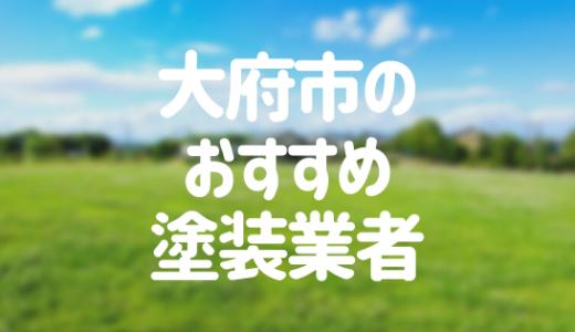 愛知県大府市の「外壁塗装・屋根塗装」おすすめ業者を一覧で紹介!