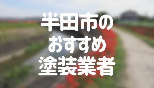 愛知県半田市の「外壁塗装・屋根塗装」おすすめ業者を一覧で紹介!