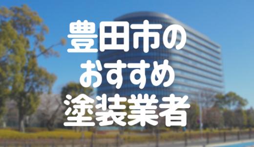 豊田市の「外壁塗装・屋根塗装」おすすめ業者を一覧で紹介!