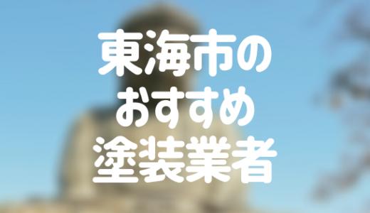 愛知県東海市の「外壁塗装・屋根塗装」おすすめ業者を一覧で紹介!