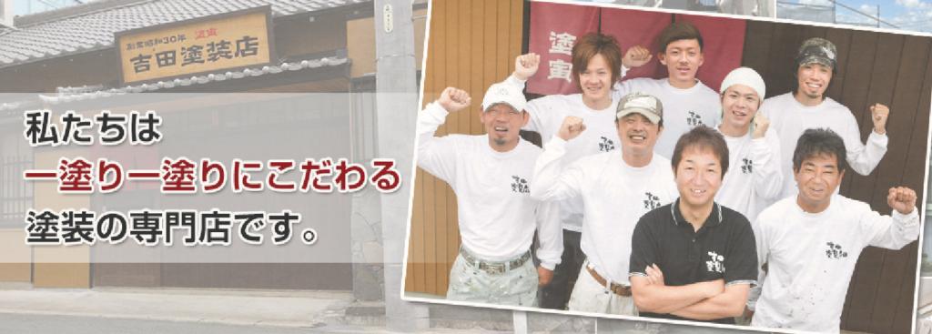 豊川市 吉田塗装店