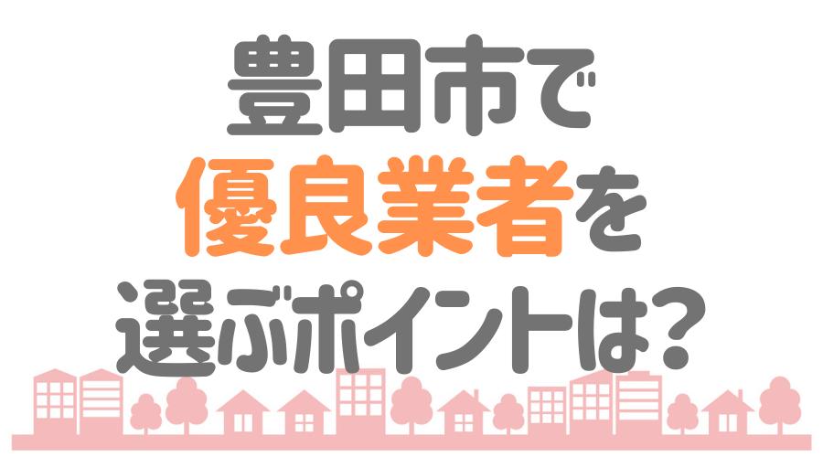豊田市で 優良業者を 選ぶポイントは?