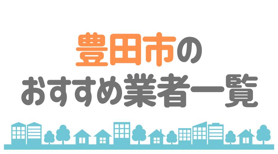豊田市のおすすめ業者