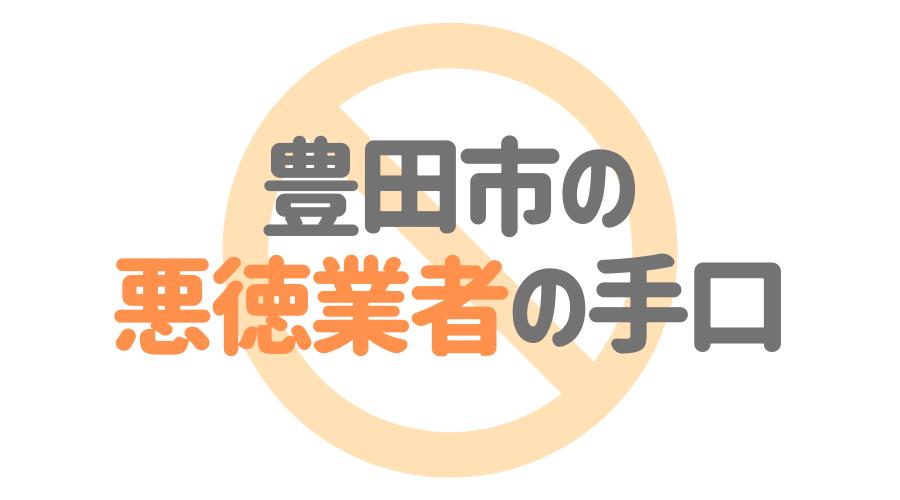 豊田市の悪徳業者