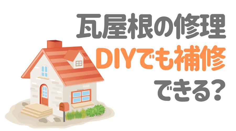 瓦屋根修理のDIY