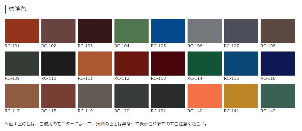 ヤネフレッシュSiのカラーバリエーション