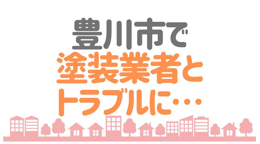 豊川市 トラブル