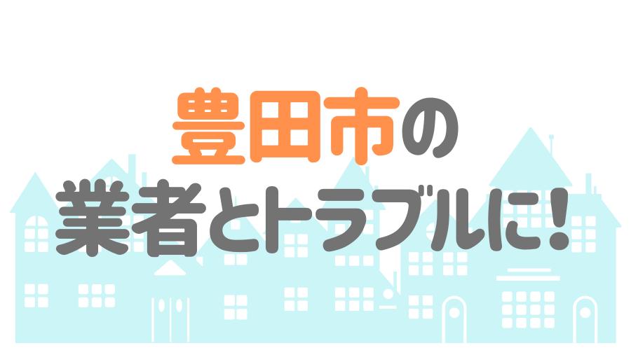 豊田市 業者 トラブル
