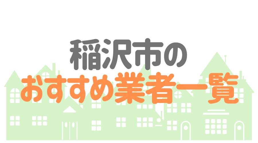 稲沢市 おすすめ業者一覧