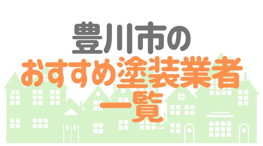 豊川市 おすすめ業者一覧