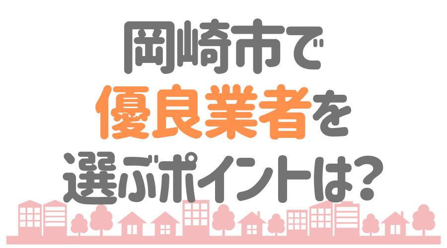 岡崎市 選ぶポイント