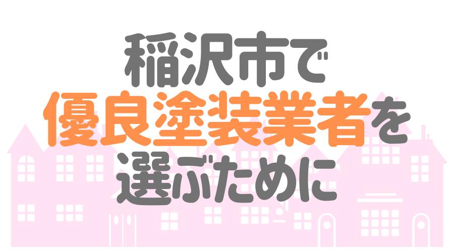 稲沢市 優良塗装業者