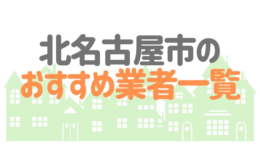 北名古屋市 おすすめ業者一覧