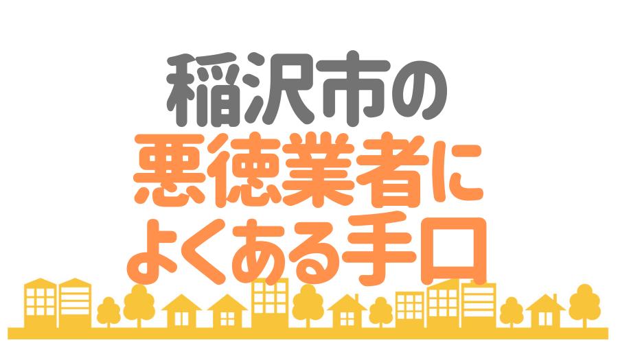 稲沢市 悪徳業者