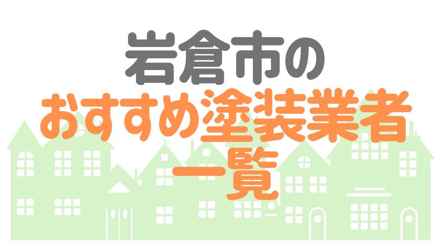 岩倉市 おすすめ塗装業者一覧