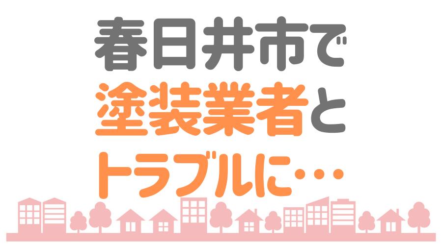 春日井市 塗装業者トラブル