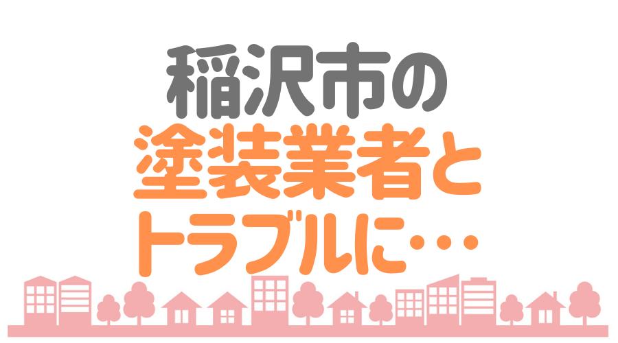 稲沢市 トラブル