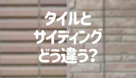 「外壁タイルとサイディング」それぞれの特徴とは?選び方も解説!