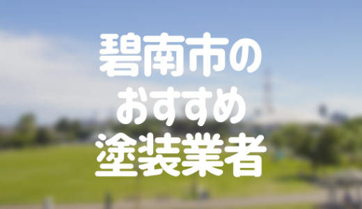 愛知県碧南市の「外壁塗装・屋根塗装」おすすめ業者を一覧で紹介!