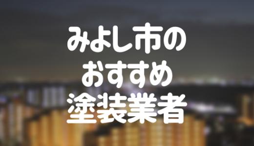 愛知県みよし市の「外壁塗装・屋根塗装」おすすめ業者を一覧で紹介!