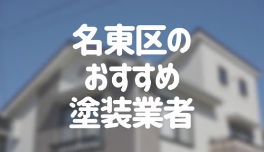 愛知県名東区の「外壁塗装・屋根塗装」おすすめ業者を一覧で紹介!