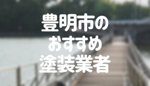 愛知県豊明市の「外壁塗装・屋根塗装」おすすめ業者を一覧で紹介!