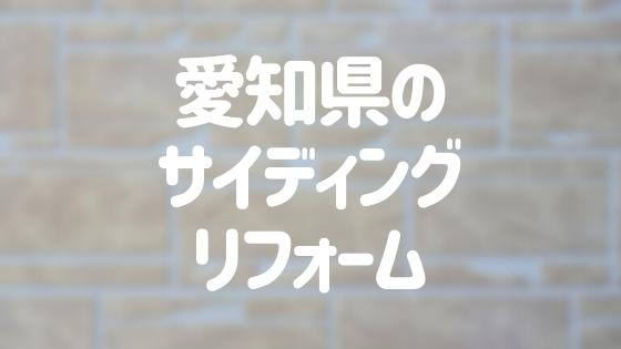 愛知県 サイディング アイキャッチ