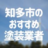 知多市 アイキャッチ