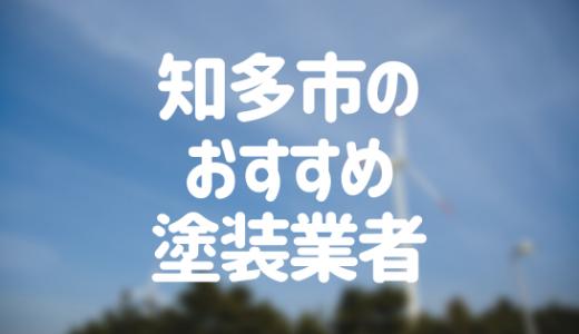 愛知県知多市の「外壁塗装・屋根塗装」おすすめ業者を一覧で紹介!