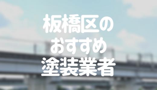 東京都板橋区の「外壁塗装・屋根塗装」おすすめ業者を一覧で紹介!