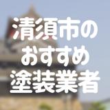 清須市 アイキャッチ