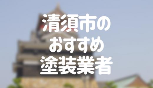 愛知県清須市の「外壁塗装・屋根塗装」おすすめ業者を一覧で紹介!