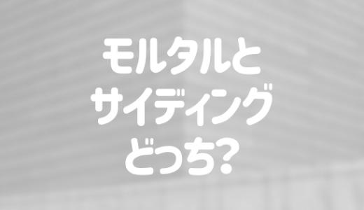 【モルタルとサイディング】どっちを選ぶ?特徴と選び方を一挙公開!