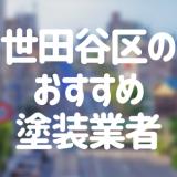 世田谷区 アイキャッチ