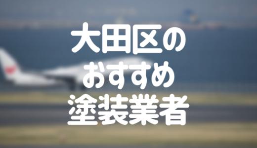 東京都大田区の「外壁塗装・屋根塗装」おすすめ業者を一覧で紹介!