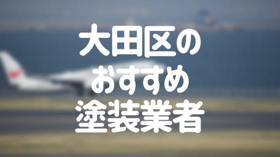 大田区 アイキャッチ