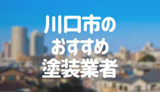 埼玉県川口市の「外壁塗装・屋根塗装」おすすめ業者を一覧で紹介!