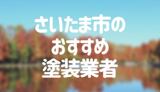 埼玉県さいたま市の「外壁塗装・屋根塗装」おすすめ業者を一覧で紹介!