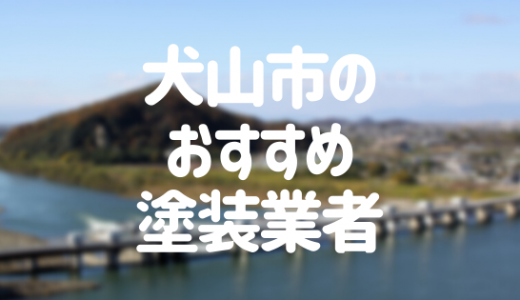 愛知県犬山市の「外壁塗装・屋根塗装」おすすめ業者を一覧で紹介!