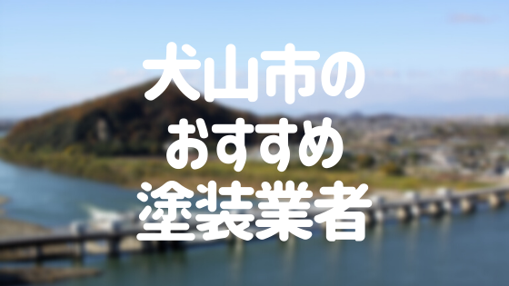 犬山市 アイキャッチ