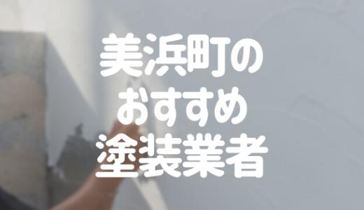 愛知県美浜町の「外壁塗装・屋根塗装」おすすめ業者を一覧で紹介!