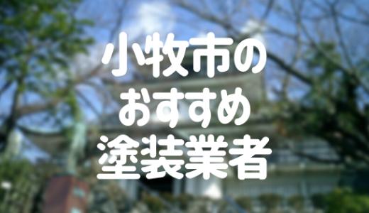 愛知県小牧市の「外壁塗装・屋根塗装」おすすめ業者を一覧で紹介!