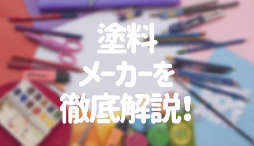 主な塗料メーカーと代表的な塗料【最新版】選び方のコツも解説!