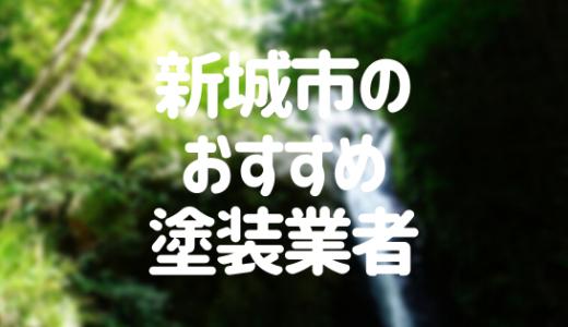 愛知県新城市の「外壁塗装・屋根塗装」おすすめ業者を一覧で紹介!