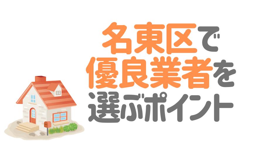 名東区で優良塗装業者を選ぶポイント